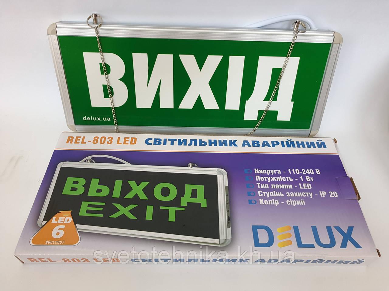 """Светильник-указатель аварийный светодиодный """"Вихід""""  DELUX REL-803 6 LED 230V"""
