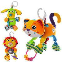 Подвеска на коляску 3 предмета: собачка, лев, котик