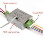 Схема подключения многоцветной RGB-ленты, контроллера и усилителя.
