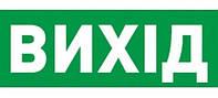 """Наклейка DELUX 119*323mm """"Вихід"""" (REL-803)"""