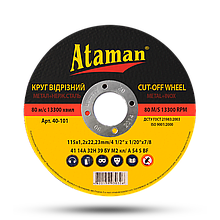 Диск отрезной по металлу Ataman Д180х2,5х22 мм