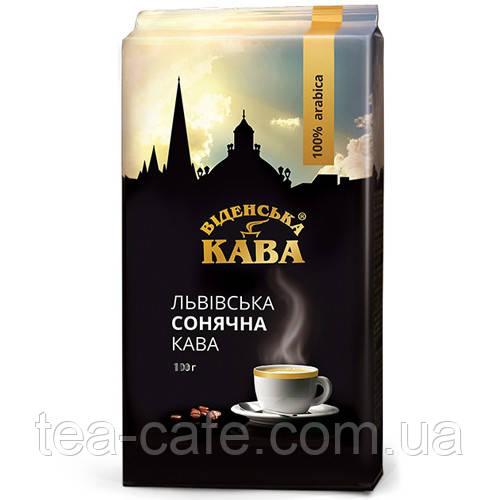 Кофе молотый Віденська кава Львівська сонячна кава 250 гр.