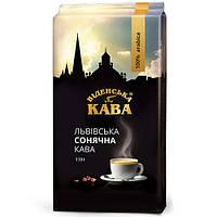 Кава мелена Віденська кава Львівська сонячна кава 250 гр.