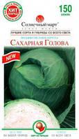 Семена Капуста белокочанная поздняя Сахарная  Голова  150 семян Солнечный март