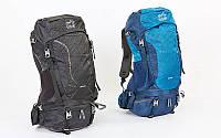 Рюкзак туристический каркасный с жесткой спинкой Color Life 5308: объем 50 литров, 2 цвета, фото 1