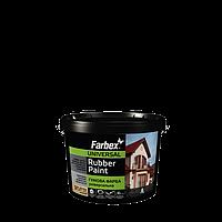 """Резиновая краска ТМ""""FARBEX"""" коричневая матовая (RAL 8017) - 1,2 кг."""