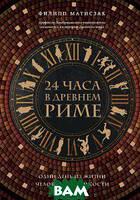 Матисзак Филипп 24 часа в Древнем Риме