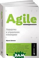Юрген Аппело Agile-менеджмент. Лидерство и управление командами