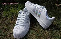 Женские кроссовки Adidas Superstar Hologram ( 2 цвета ) , 36 - 40 р