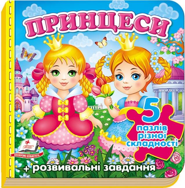 Принцеси (містить 5 пазлів)