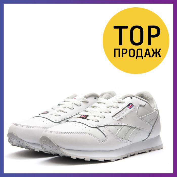 Мужские кроссовки Reebok Classic Leather d41dbce2696ab