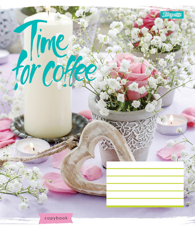 Тетрадь в клетку 36 л. 1 Вересня А5 Coffee time 762560