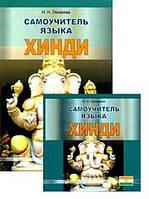 Самоучитель языка хинди (2+ CD-ROM)
