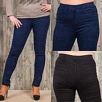 Женские джинсы обтягивающие/джеггинсы стрейчевые, больших размеров
