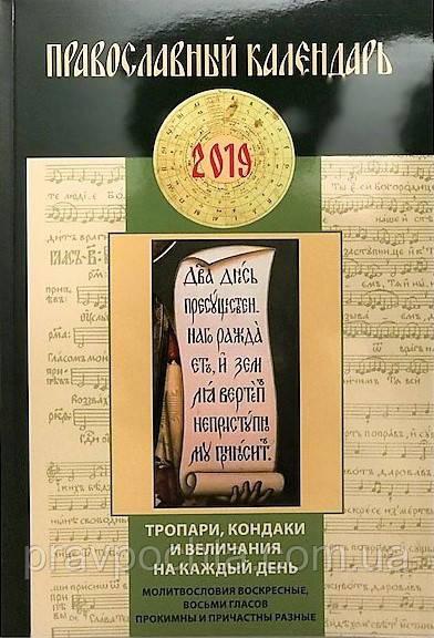 Православный календарь на 2019 год. Тропари, кондаки и величания на каждый день (ориг.)