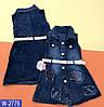 Сарафан детский джинсовый Нашивки блёстки Отличное качество 2 года, 3 года, 4 года, 5 лет, фото 2