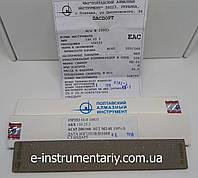 Алмазный брусок 150х25х3. Зерно 200/160 - формирование РК