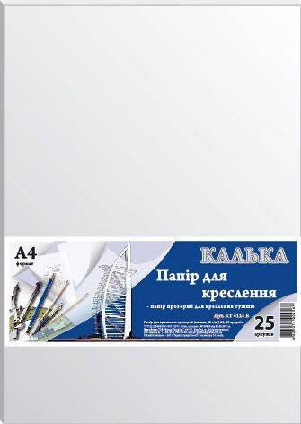 Калька А4 Украина 42 гм2 тушь 25л КТ4125Е, фото 2
