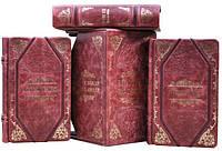 """Подарочный комплект """"Великие мысли великих людей"""" (в 3-х томах)"""