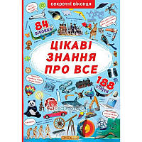 """Книга с секретными окошками - Интересные знания обо всем """"БАО"""" (укр)"""