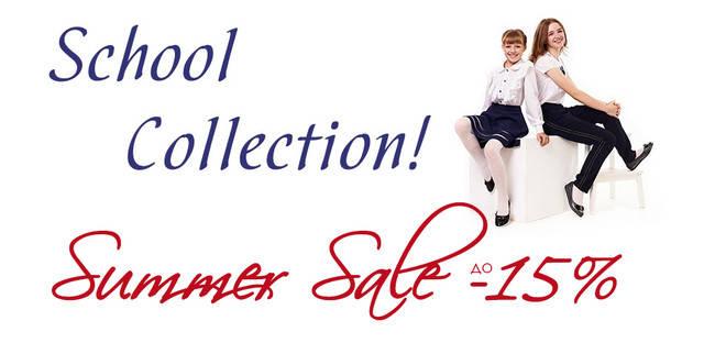 Школьная форма Sale -15%