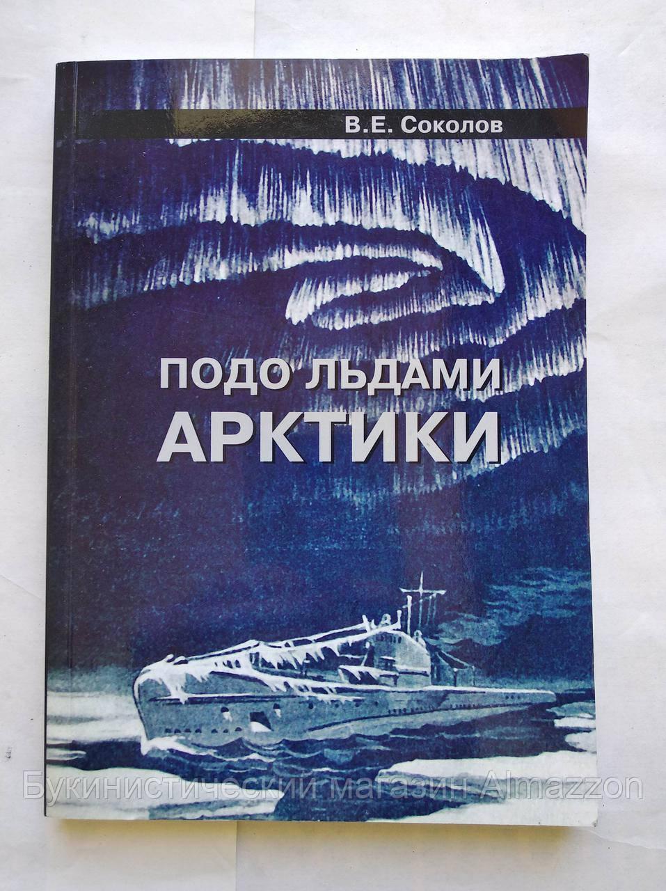 В.Соколов Подо льдами Арктики
