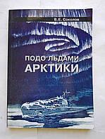 В.Соколов Подо льдами Арктики, фото 1