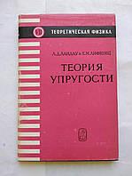 Л.Ландау, М.Лифшиц Теория упругости. 7-й том, фото 1