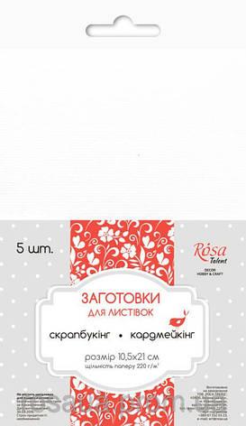 Набор заготовок для открыток 5шт 21х10.5см №1 белый 220г/м2, фото 2