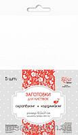 Набор заготовок для открыток 5шт 21х10.5см №1 белый 220г/м2