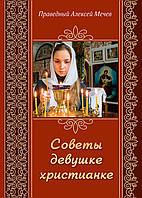 Советы девушке христианке. Праведный Алексей Мечев