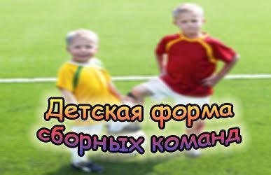Детская форма сборных команд