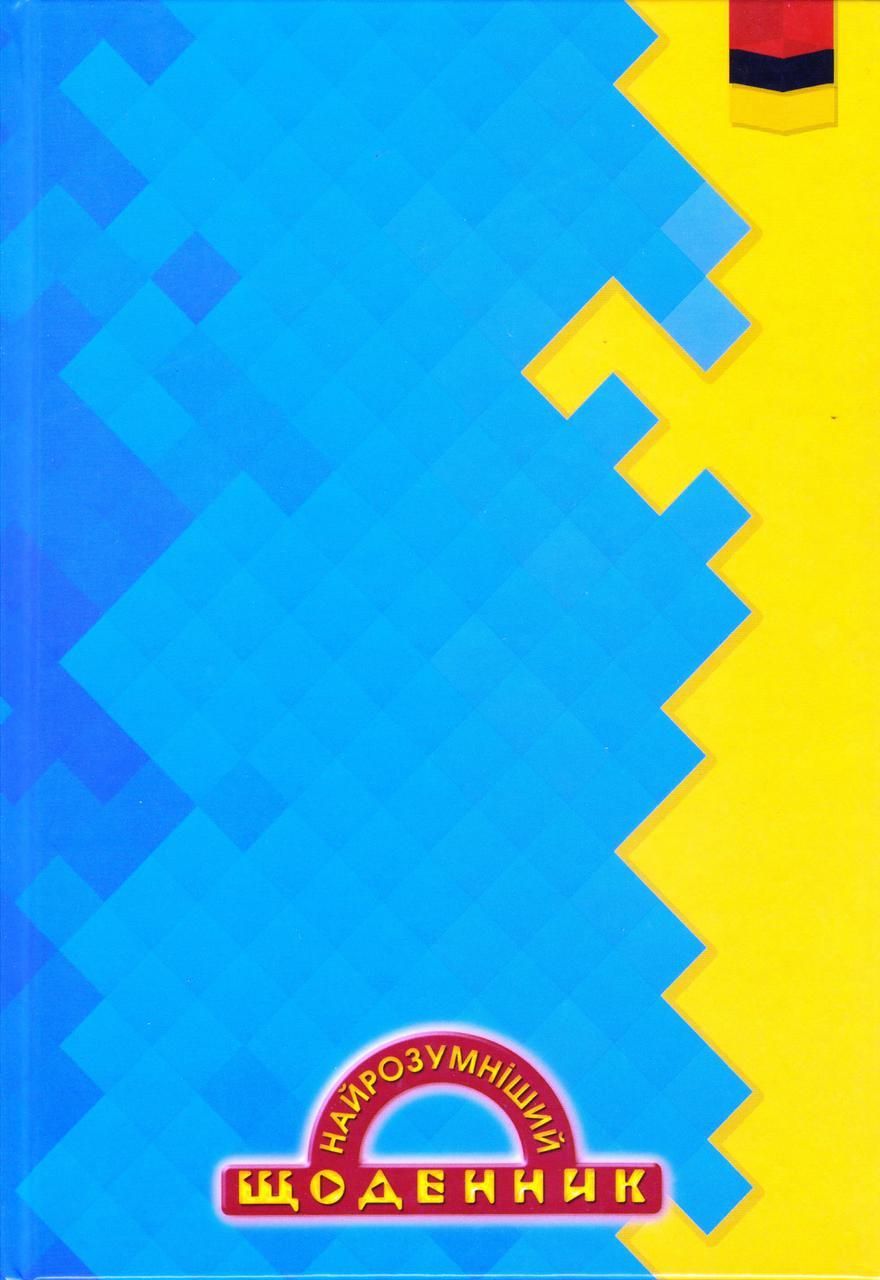 """Дневник школьный твёрдая обложка """"Жовто-блакитний пазл"""""""