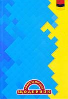 """Дневник школьный твёрдая обложка """"Жовто-блакитний пазл"""", фото 1"""