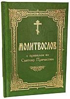 Молитвослов. Крупный шрифт. На русском языке.