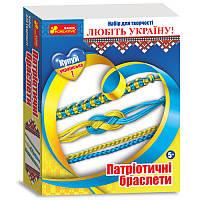 """Детский набор для плетения Браслетов """"Патриотические браслеты"""", Украина 15165003У"""