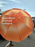 Пляжный зонт 1,8 м клапан наклон чехол, фото 1