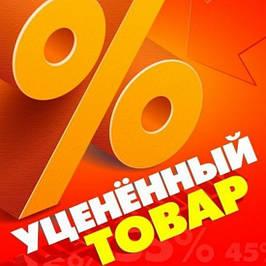 УЦЕНКА (от 50%)