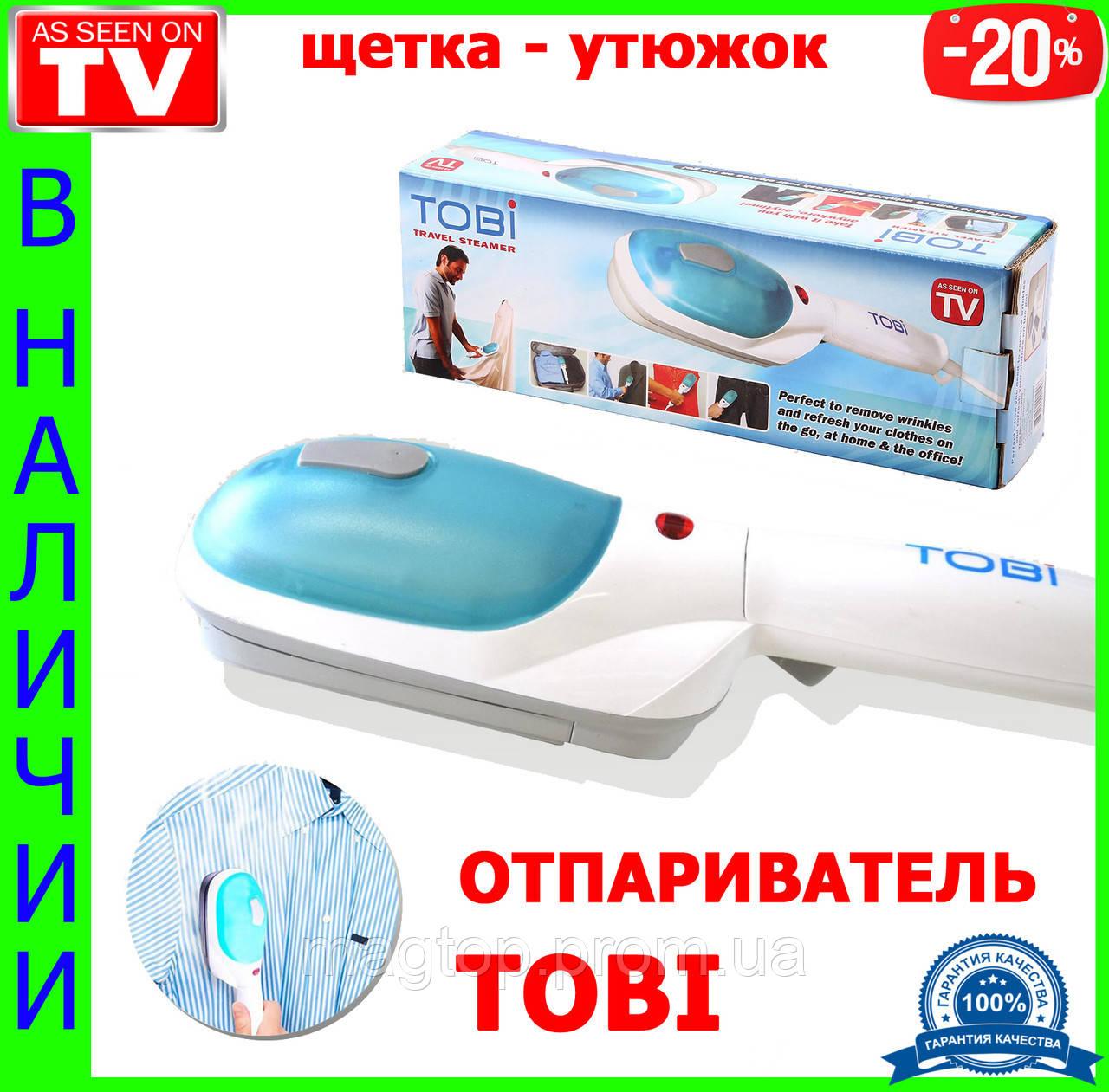 Качество! Ручной отпариватель TOBI Travel Steamer  c964b90ce61f5