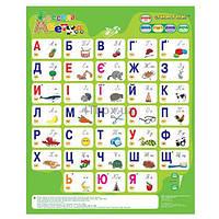 Интерактивная игрушка Знаток Весела абетка (украинский язык) (REW-K008)