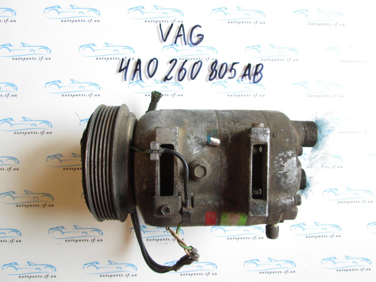Компрессор кондиционера VAG 4A0260805AB