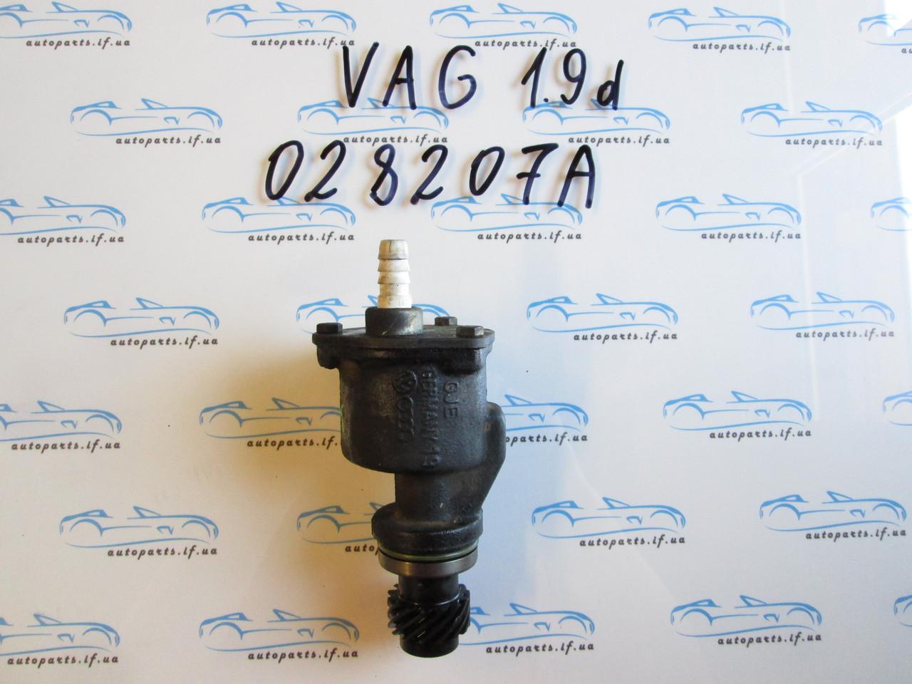 Вакуумний насос VAG 1.9 TDI 028207A
