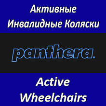 Активные Коляски Panthera Active Wheelchairs