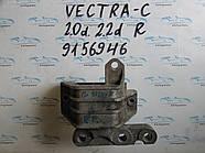 Подушка двигателя правая Vectra C 2.0, 2.2D, 9156946