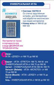 Иглы для бытовых швейных машин, оверлоков и плоскошовок SCHMETZ система 130/705 H Универсальная