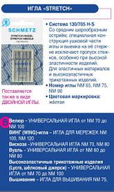 Иглы для эластичных тканей Stretch система 130/705 H-S Стрейчевая