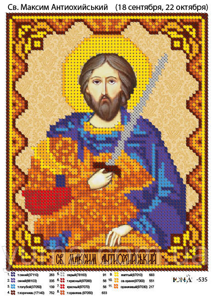 Св.Максим Антихийский