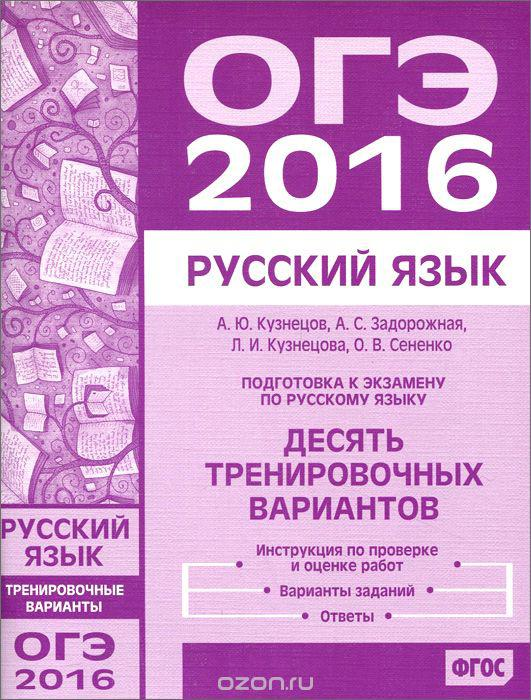По подготовка кузнецов гдз к русскому экзамену