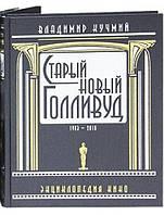 Старый новый Голливуд. 1903-2010. Энциклопедия кино. В 2-х томах