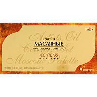 Краски масляные (Московская палитра, Гамма, 9 цветов, 9 мл, 201008)